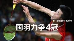 中国赛:谌龙孙瑜进决赛,国羽力争4冠