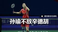 中羽赛丨辛德胡战胜孙瑜,夺女单冠军