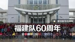 福建队60周年庆,百名羽球冠军齐聚福州