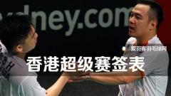 """香港赛抽签出炉:李宗伟缺席,""""钻石""""告别赛"""