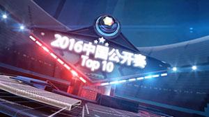 2016中国公开赛十佳球