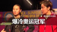 """小将爆冷奥运冠军,于小含""""我们抱着冲击心态"""""""