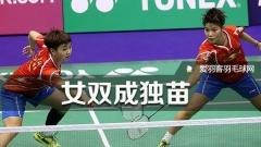 香港羽球赛丨国羽女双竟成独苗,约根森爆冷败北