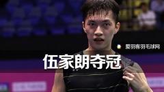 香港羽球赛丨国羽0冠收场,伍家朗首夺超级赛冠军