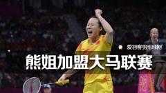 赵芸蕾、李宗伟将参加大马国内联赛