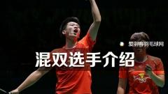 迪拜总决赛混双选手介绍,陈炳顺/吴柳萤无缘参赛
