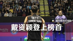 羽联排名:戴资颖成世界一姐,创中华台北记录