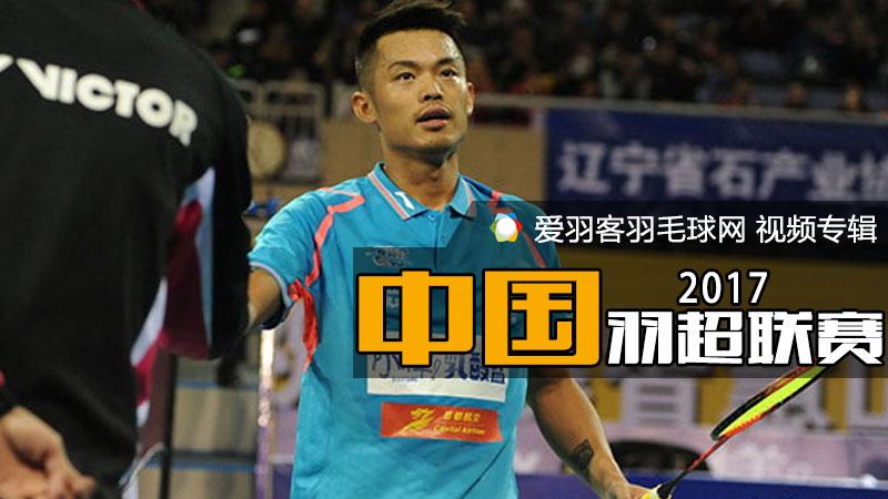 2017年中国羽毛球超级联赛