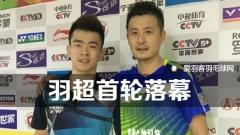 羽超联赛:林丹难救主,蔡赟王适娴不敌小将