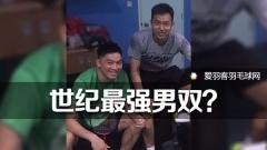 【世纪最强男双诞生?】陈文宏/亨德拉将配对参赛