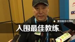 李永波入围2016体坛年度最佳教练