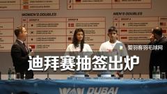 2016迪拜总决赛抽签出炉,李宗伟、安赛龙同组