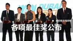 李宗伟获最佳男运动员,陈清晨夺最佳新人奖
