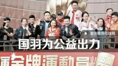 国羽现身慈善活动,张楠赵芸蕾再度同框