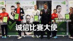 羽联公布诚信比赛大使,安赛龙等5位球星上榜