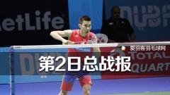 羽联总决赛丨李宗伟迎首胜,因达农2连败
