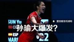 短评:连克奥运冠、亚军,孙瑜发飙了?