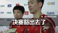 专访陈清晨/郑思维:明天决赛,豁出去了!