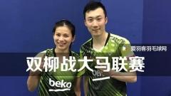 大马紫盟联赛:柳延星搭档吴柳萤取下首胜