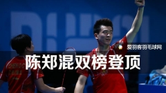 羽联排名:陈清晨/郑思维成混双榜首,谌龙跌出前三