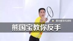 """""""反手王""""熊国宝,教你反手网前技术!"""