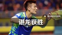 羽超第5轮丨谌龙胜田厚威,何冰娇败北