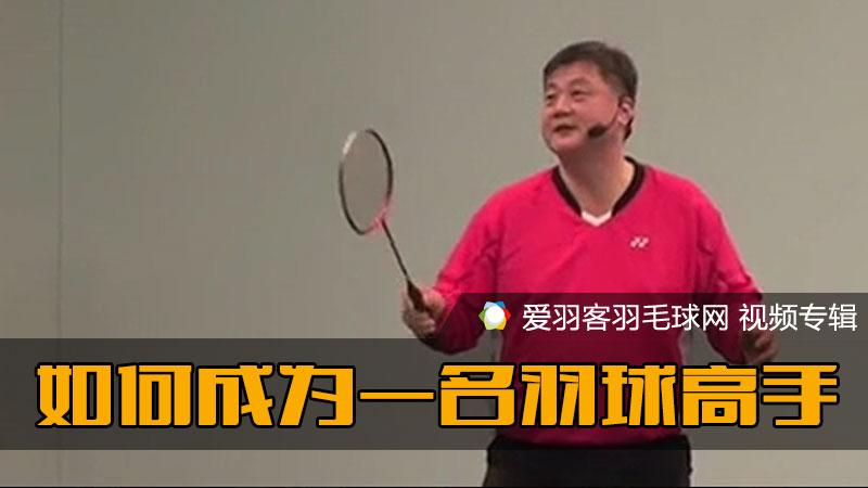 李在福:如何成为一名羽球高手
