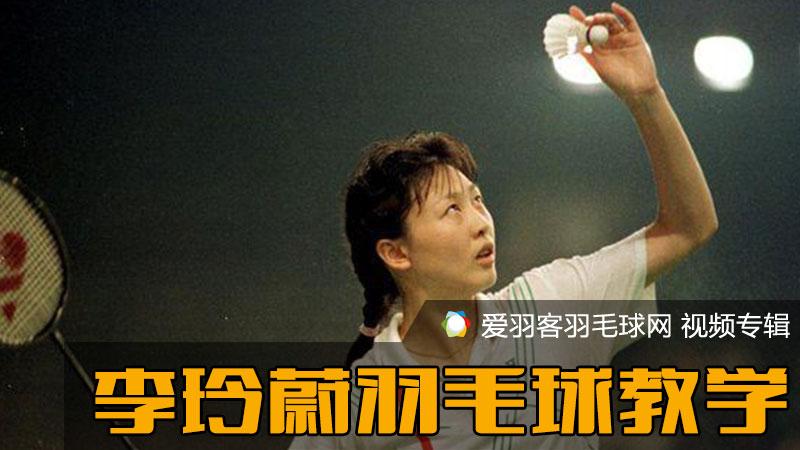 《李玲蔚羽毛球教学》