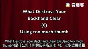 反手高远球,过多运用拇指是错误的!