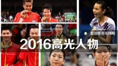 年度盘点丨2016年羽坛高光人物