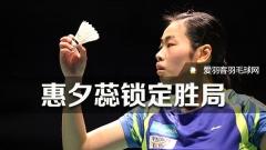 羽超丨惠夕蕊横扫陈雨菲,青岛仁洲六连胜!