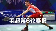 """羽超联赛:林丹逆转取胜,""""彩虹""""隔网相对"""