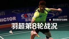羽超联赛第8轮:谌龙助青岛取胜,傅海峰输球