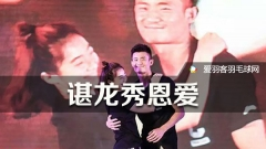 谌龙:王适娴是我生命中最重要的人