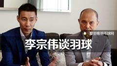 专访李宗伟:大马球员在亚洲体能最差