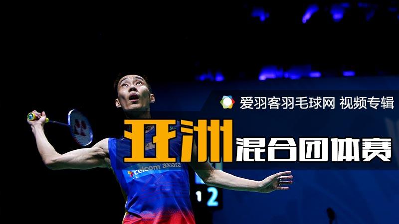 2017年亚洲羽毛球混合团体锦标赛