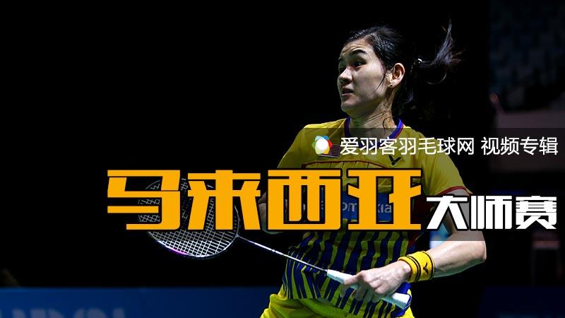 2017年马来西亚羽毛球大师赛
