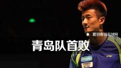 羽超丨谌龙休战,青岛队本赛季首败