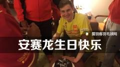 安赛龙生日快乐!他的成就竟已超越同时期李宗伟、盖德!