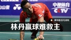 羽超林丹5连胜难救广州,辽宁遭遇十连败!