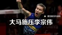 大马羽总施压,望李宗伟世锦赛夺冠