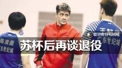 """傅海峰变身教练,""""苏杯后再谈退役"""""""