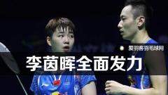 张楠为何选李茵晖,作为混双搭档?