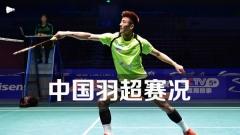羽超联赛:谌龙助青岛取胜,林丹赢球难挽败局