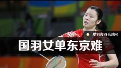 国羽女单危机未解除,东京奥运谁来领头?