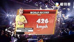 无人能及的杀球速度!新纪录426km/h