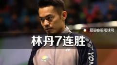羽超4强诞生,林丹7连胜助广州成功保级