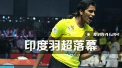 印度羽超决赛:坦农萨克上演逆转,助金奈夺冠