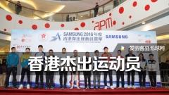 伍家朗入围中国香港杰出运动员