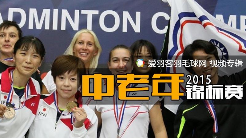 2015年世界中老年锦标赛